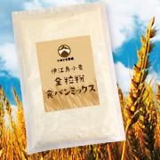 ホームベーカリー用 伊江島小麦全粒粉 食パンミックスの商品画像