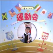 アルバムブック(運動会)の商品画像