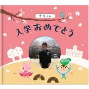 アルバムブック(入学おめでとう)の商品画像