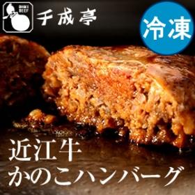 【近江牛専門店 千成亭】 近江牛かのこハンバーグ(冷凍)の商品画像