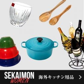 「キッチン&食器(株式会社ショップエアライン)」の商品画像