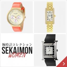 「腕時計(株式会社ショップエアライン)」の商品画像