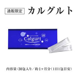 カルグルトの商品画像