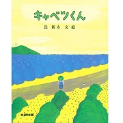 「キャベツくん(株式会社新興出版社啓林館・文研出版)」の商品画像