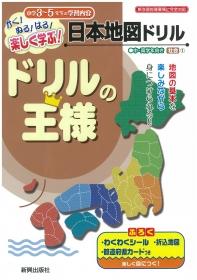 「ドリルの王様 社会 日本地図・歴史人物(株式会社新興出版社啓林館)」の商品画像