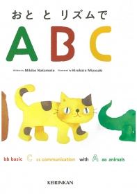 「おと と リズムで A B C(株式会社新興出版社啓林館)」の商品画像