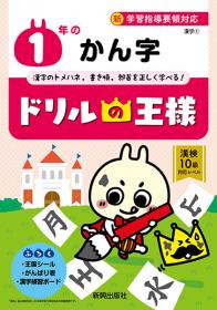 「ドリルの王様 1年のかん字(株式会社新興出版社啓林館)」の商品画像
