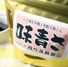 「味青さ(有限会社 大橋新蔵商店)」の商品画像の1枚目