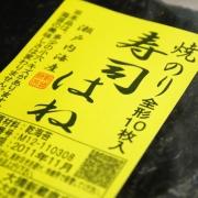 「寿司はね(有限会社 大橋新蔵商店)」の商品画像