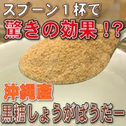 【匠の味】 沖縄産 しょうがぱうだー 200gの商品画像