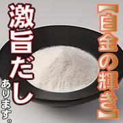 「【匠の味】 塩分無添加純天然 こだわり天然だし 200g(株式会社ヤマサン)」の商品画像