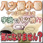 「《魅惑の味わい》【匠の味】 八ツ橋小巻6種セット (株式会社ヤマサン)」の商品画像