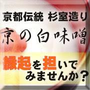 「[伝統の味わい]【匠の味】 京の白味噌100g(株式会社ヤマサン)」の商品画像
