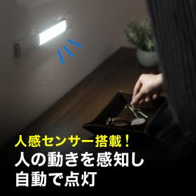 センサーLEDライト(USB充電式・人感センサー・小型・マグネット・LEDライトの商品画像