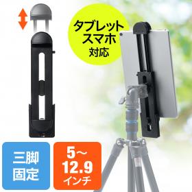 「三脚ホルダー(12.9インチiPad Pro対応・5インチスマホ対応)(サンワサプライ株式会社)」の商品画像