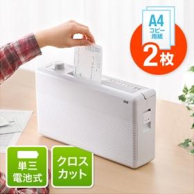 電池で動く!コンパクトでデスクにもおける!卓上サイズの電動シュレッダーの商品画像