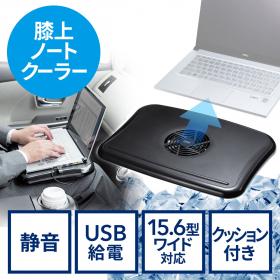 クーラーパッド(ノートクーラー・クッション付き・15.6型ワイド・静音・USB給の商品画像