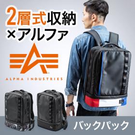 リュック・バックパック(アルファ・2層式・靴/弁当収納・通学/通勤・A4収納)の商品画像