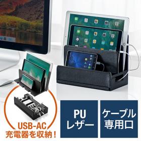 充電ステーション スマホ・タブレット設置・PUレザー・充電器収納タイプ・ブラックの商品画像