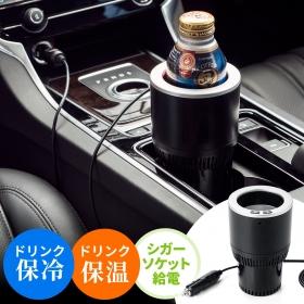 保温保冷対応車載ドリンクホルダーの商品画像