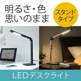 サンワサプライ株式会社の取り扱い商品「LEDデスクライト(充電式・コードレス・電球色/昼白色・無段階調光)」の画像