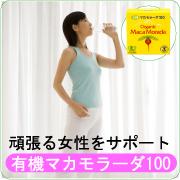 女性のためのマカ:あともうちょっとの頑張りに女性応援サプリの商品画像