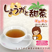 「しょうがと甜茶(株式会社オールライフサービス)」の商品画像