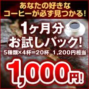 お試しコーヒーセット【送料無料】の商品画像
