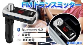 「FMトランスミッター Bluetooth 4.2 高音質 USB充電 BTBC1(株式会社べステックグループ)」の商品画像