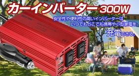 「 カーインバーター 300W シガーソケット 車載充電器 USB 2ポート AC(株式会社べステックグループ)」の商品画像の1枚目