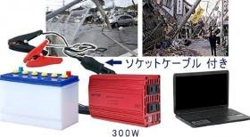 「 カーインバーター 300W シガーソケット 車載充電器 USB 2ポート AC(株式会社べステックグループ)」の商品画像の4枚目