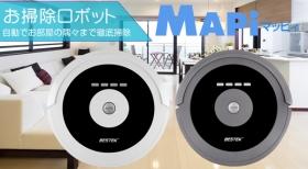 「ロボット掃除機 MAPi マッピィ スマートクリーナー 静音 強吸収力 リモコン(株式会社べステックグループ)」の商品画像