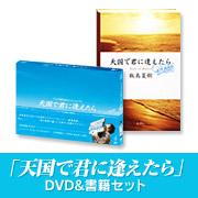 飯島夏樹さんが遺した優しい感動物語 『天国で君に逢えたら』DVD&書籍の商品画像