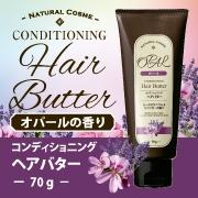 ゼミド コンディショニングヘアバター70g(オパールの香り)の商品画像