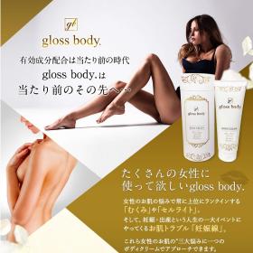 「【gloss body./グロスボディ】ボディクリーム(株式会社MISH)」の商品画像の2枚目
