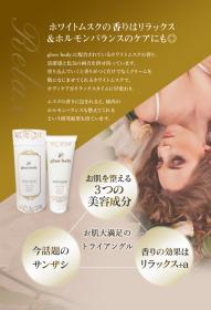 「【gloss body./グロスボディ】ボディクリーム(株式会社MISH)」の商品画像の4枚目