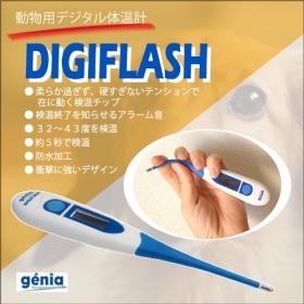 ソルブ株式会社の取り扱い商品「動物用デジタル体温計 DIGIFLASH(デジフラッシュ)」の画像