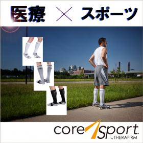 スポーツタイプの着圧ソックス(医療用)男女 Core-sports コアスポーツの商品画像
