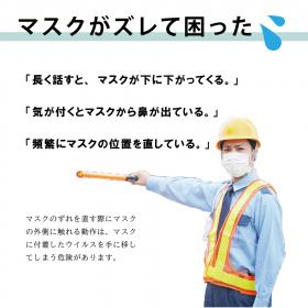 「マスクのずれ防止、メガネ曇り対策に「EVER VIEW」(ソルブ株式会社)」の商品画像の2枚目