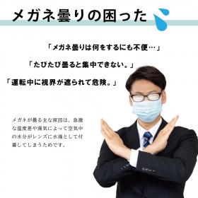 「マスクのずれ防止、メガネ曇り対策に「EVER VIEW」(ソルブ株式会社)」の商品画像の3枚目