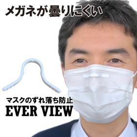 マスクのずれ防止、メガネ曇り対策に「EVER VIEW」の商品画像