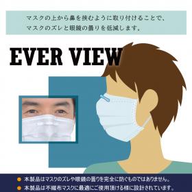「マスクのずれ防止、メガネ曇り対策に「EVER VIEW」(ソルブ株式会社)」の商品画像の4枚目