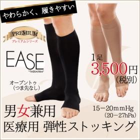 つま先開きハイソックス:医療用弾性ストッキング EASE(イース)の商品画像