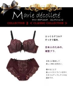 育乳ブラ【マリーのデコルテ】コレクション2の商品画像