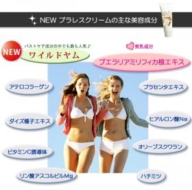「【ナティア】ブラレスクリーム(東和化学株式会社)」の商品画像の2枚目