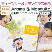 「【Aroma & Mosquito 】 ピュア ホワイト ミルク UV(東和化学株式会社)」の商品画像の1枚目
