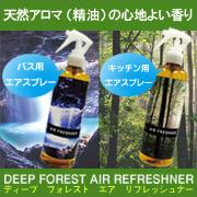 天然アロマのエアスプレー【DEEP FOREST AIR REFRESHNER】の口コミ(クチコミ)情報の商品写真