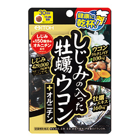 「しじみの入った牡蠣ウコン+オルニチン(井藤漢方製薬株式会社)」の商品画像