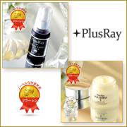 「「エクストラホワイト美容原液」 「フラーレストクリームFin」(株式会社PlusRay)」の商品画像