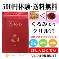 A・E・D(エーイーディ)クリルオイル20粒入 【健康道楽】グランドサンの商品画像